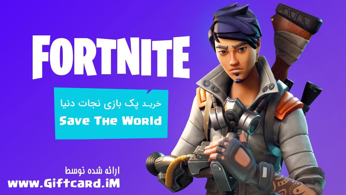 خرید SAVE THE WORLD بازی فورتنایت
