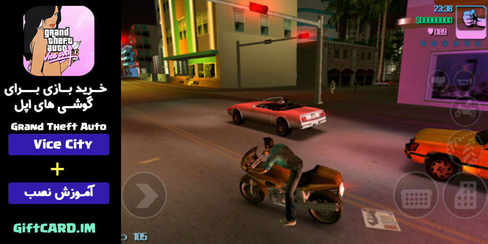 خرید بازی Grand Theft Auto: Vice City برای اپل و اندوید