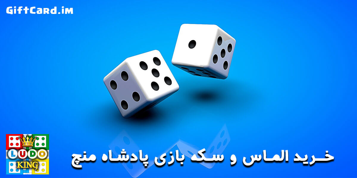 wallpaper ludo king خرید سکه و الماس لودو کینچ پادشاه منچ