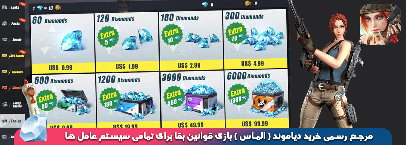 خرید الماس Diamonds بازی Rules Of survival قوانین بقا giftcard.im
